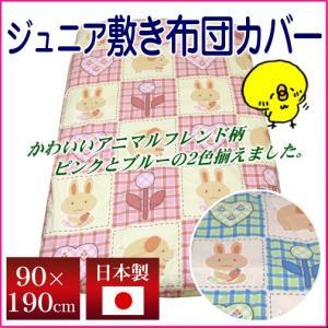 日本製ジュニア敷布団カバー(フレンド)肌に優しい綿100% sleeping-yshop
