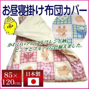 日本製お昼寝掛布団カバー(フレンド)おひるね布団用掛けカバー sleeping-yshop