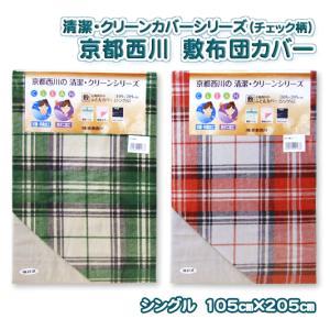 お買得即納  京都西川敷布団カバー(2004S-05)シングル 清潔・クリーンシリーズ 敷きふとんカバー|sleeping-yshop