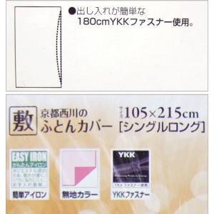 お買得即納  京都西川敷布団カバー(2004S-06)シングルロング 清潔・クリーンシリーズ 敷きふとんカバー|sleeping-yshop|03