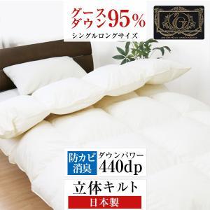 【9月末までの特別価格】羽毛布団 プレミアムゴールドラベル【送料無料】シングルロング 150×210cm ホワイトグースダウン95% ポーランド産 日本製 sleeping-yshop