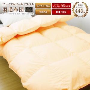 羽毛布団  羽毛掛け布団(ポーランド産ホワイトマザーグースダウン95%)クイーンロング プレミアムゴールドラベル sleeping-yshop