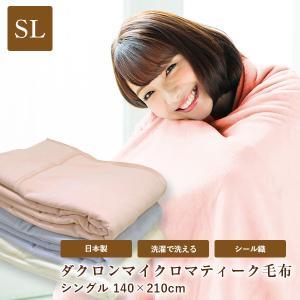毛布 送料無料 インビスタ社  マイクロマティーク毛布 シングルロングサイズ 150×210cm シール織 超極細繊維 無地 アイボリー ピンク ブルー 暖か sleeping-yshop