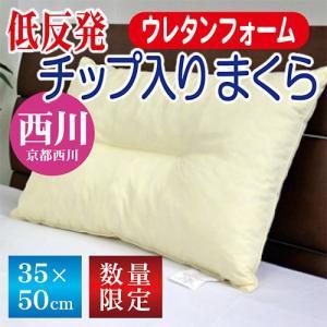 京都西川の低反発チップ入り 枕35×50cm|sleeping-yshop