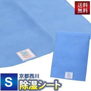 京都西川 吸湿センサー付 除湿シート (5JS031S) シングル シングルロングサイズ用 90×180cm 敷きふとん・ベッド用 サラッとSUN|sleeping-yshop