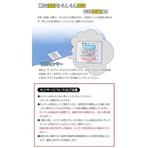 京都西川 吸湿センサー付 除湿シート (5JS031S) シングル シングルロングサイズ用 90×180cm 敷きふとん・ベッド用 サラッとSUN|sleeping-yshop|02