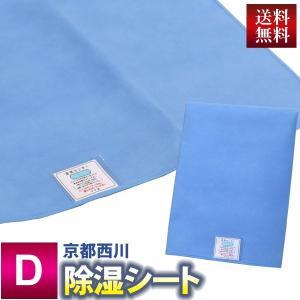 京都西川 吸湿センサー付 除湿シート (5JS031D) ダブル ダブルロングサイズ用 130×180cm 敷きふとん・ベッド用 サラッとSUN|sleeping-yshop