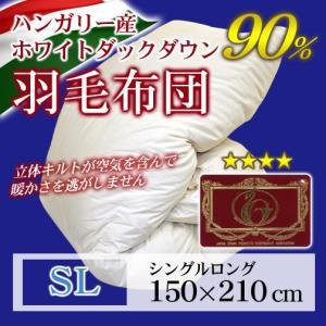 日本製羽毛掛布団 ハンガリー産ホワイトダックダウン90% シングルロングキナリ エクセルゴールドラベル sleeping-yshop