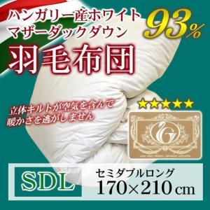 羽毛布団 立体キルト ロイヤルゴールドラベル セミダブルロング 170×210cm ホワイトマザーダックダウン93% ハンガリー産|sleeping-yshop