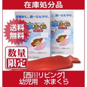 天然ゴム製水まくら子供用 西川の水まくら 2258-58315   日本製 専用カバー付 sleeping-yshop