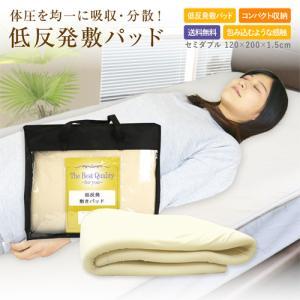 低反発敷きパッド セミダブル|sleeping-yshop