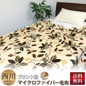 京都西川・プリント柄マイクロファイバー毛布(2NYP1926D)ダブル|sleeping-yshop