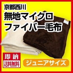 京都西川・無地マイクロファイバー毛布 ジュニア atfive|sleeping-yshop