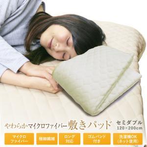 BASICやわらかマイクロファイバー敷パッドセミダブル ベッド・敷き布団用 敷きパッド 敷パッド|sleeping-yshop