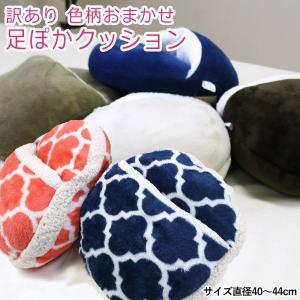 アルファ Loving Home 足ポカクッション 円形(直径44cm) ぽかぽかGOODSシリーズ|sleeping-yshop