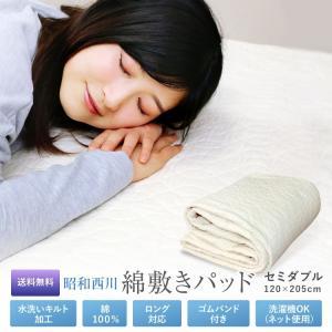 敷きパッド 西川 セミダブル 120×205cm オールシーズン 柔らか 側生地綿100% 綿敷きパッド (水洗いキルト加工)敷パッド やわらか 洗える 新生活|sleeping-yshop