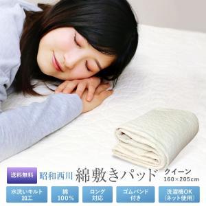 敷きパッド 西川 クイーン 160×205cm オールシーズン 柔らか 側生地綿100% 綿敷きパッド (水洗いキルト加工)敷パッド やわらか 洗える 新生活 sleeping-yshop