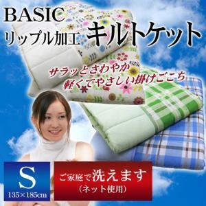 BASIC 爽快リップル加工キルトケットシングル...