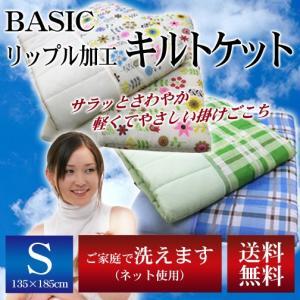 BASIC 爽快リップル加工キルトケット シングル|sleeping-yshop
