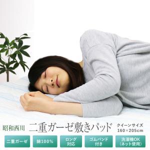 【送料無料】西川 二重ガーゼ敷パッド クイーンサイズ 敷きパッド 綿 シーツ ベッドパッド ベッドにも装着可能 sleeping-yshop