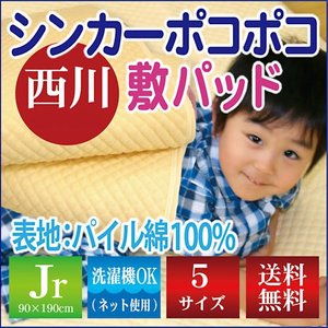 西川 シンカーポコポコ敷パッド ジュニア 敷きパッド 綿 シーツ ベッドパッド|sleeping-yshop