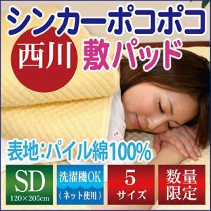 最安値に挑戦 西川 シンカーポコポコ敷パッド セミダブル敷きパッド 綿 シーツ ベッドパッド ベッドにも装着可能|sleeping-yshop