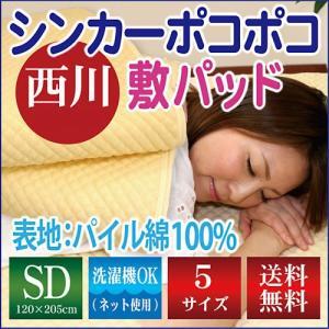 【送料無料】西川 シンカーポコポコ敷パッド セミダブル敷きパッド 綿 シーツ ベッドパッド ベッドにも装着可能|sleeping-yshop