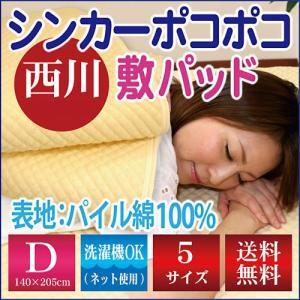 【送料無料】西川 シンカーポコポコ敷パッド ダブル敷きパッド 綿 シーツ ベッドパッド ベッドにも装着可能 sleeping-yshop