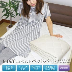 吸水速乾ニットワッフルベッドパッドダブル クールパス sleeping-yshop