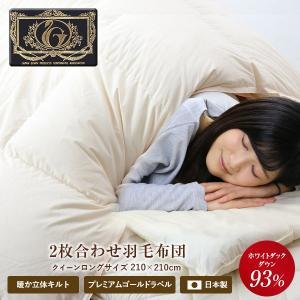 羽毛布団 2枚合わせ【N】プレミアムゴールドラベル【送料無料】クイーンロング 210×210cm ホワイトダックダウン93% 日本製 オフホワイト sleeping-yshop