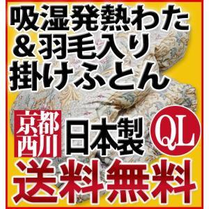 【アウトレット】【展示品処分】【色やけ・汚れ等気にならない方に】京都西川あったか吸湿発熱わた「サンバーナー」&羽毛入り掛けふとん シーナ QL|sleeping-yshop