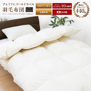 羽毛布団  羽毛掛け布団(ポーランド産ホワイトマザーダックダウン95%)クイーンロング プレミアムゴールドラベル付き 安心の日本製 寝具 羽毛布団|sleeping-yshop