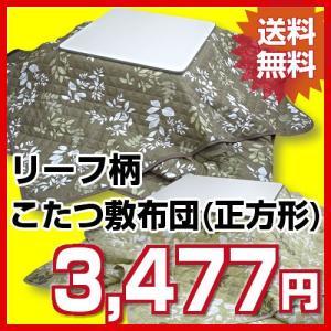 リーフ柄こたつ敷き布団 185cm×185cm  正方形 sleeping-yshop