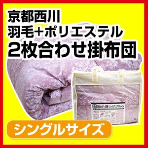 京都西川2枚合わせ羽毛+ふっくらポリエステル掛布団(4G7078 バロック)シングルロング/ホワイトダックダウン70%|sleeping-yshop