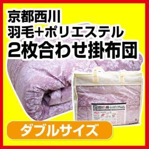 京都西川2枚合わせ羽毛+ふっくらポリエステル掛布団(4G7078 バロック)ダブルロング/ホワイトダックダウン70%|sleeping-yshop