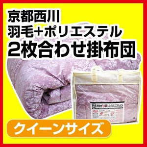 京都西川2枚合わせ羽毛+ふっくらポリエステル掛布団(4G7078 バロック)クイーンロング ホワイトダックダウン70%|sleeping-yshop