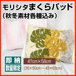 最安値に挑戦  モリシタまくらパッド(秋冬素材各種込) ふわふわ ふっくらあたたか あったか素材の枕パッド いろいろなサイズに対応 数量限定|sleeping-yshop