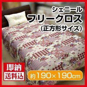 【送料無料】シェニールフリークロス ルクール  正方形 190cm×190cm  マルチカバー sleeping-yshop