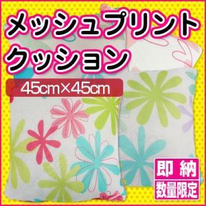 メッシュプリント背当てクッション 45cm×45cm ふんわりボリューム 夏場に最適、手洗いできる 座布団 数量限定|sleeping-yshop