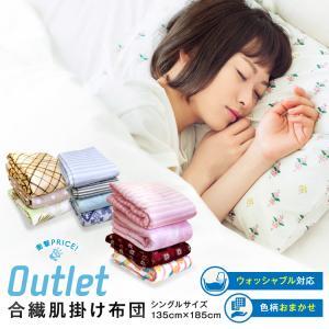 色柄素材おまかせ ウォッシャブル合繊肌掛け布団シングルサイズ|sleeping-yshop