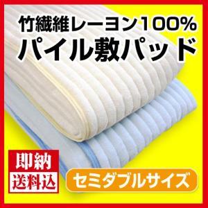 【送料無料】BASIC竹繊維レーヨン100% パイル敷きパッド セミダブルサイズ120cm×205cm〔ブルー色〕|sleeping-yshop