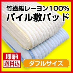【送料無料】BASIC竹繊維レーヨン100% パイル敷きパッド ダブルサイズ140cm×205cm〔ブルー色〕|sleeping-yshop