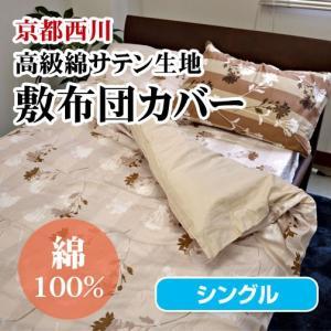 最安値に挑戦  京都西川綿サテン敷布団カバー(STN-L-05)シングル S やわらか綿サテンカバーシリーズ 敷きふとんカバー|sleeping-yshop