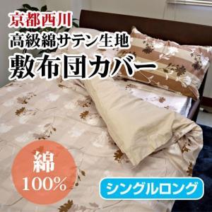 最安値に挑戦  京都西川綿サテン敷布団カバー(STN-L-06)シングルロング SL やわらか綿サテンカバーシリーズ 敷きふとんカバー|sleeping-yshop