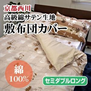 最安値に挑戦  京都西川綿サテン敷布団カバー(STN-L-25)セミダブルロング SDL やわらか綿サテンカバーシリーズ 敷きふとんカバー|sleeping-yshop