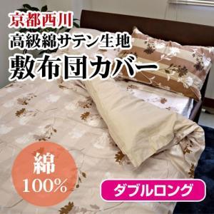 最安値に挑戦  京都西川綿サテン敷布団カバー(STN-L-41)ダブルロング DL やわらか綿サテンカバーシリーズ 敷きふとんカバー|sleeping-yshop