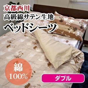 最安値に挑戦  京都西川綿サテンベッドシーツ(STN-L-63D)ダブル D やわらか綿サテンカバーシリーズ ベッド用ボックスシーツ|sleeping-yshop