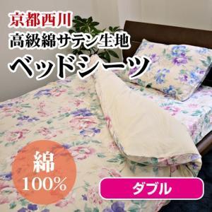 最安値に挑戦  京都西川綿サテンベッドシーツ(STN-F-63D)ダブル D やわらか綿サテンカバーシリーズ ベッド用ボックスシーツ|sleeping-yshop