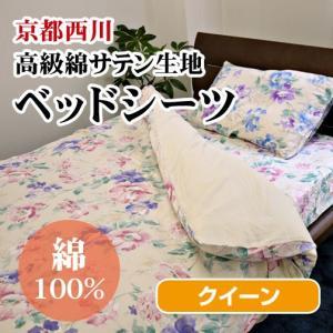 最安値に挑戦  京都西川綿サテンベッドシーツ(STN-F-63Q)クイーン Q やわらか綿サテンカバーシリーズ ベッド用ボックスシーツ|sleeping-yshop