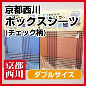 最安値に挑戦  京都西川チェック柄ボックスシーツダブル(2007-63D)|sleeping-yshop